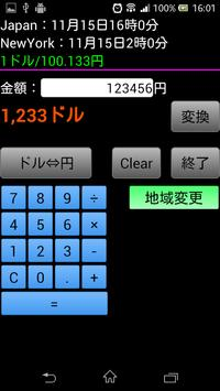 ドル計算機:電卓・メモ帳機能つき screenshot 2