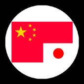 元計算機 icon