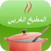 المطبخ الغربي icon