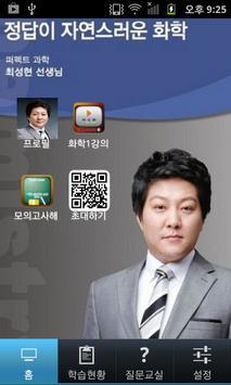 최성현 화학교실 apk screenshot