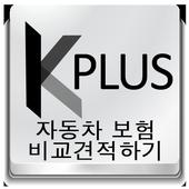 Kplus 자동차보험 비교견적 icon