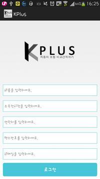 Kplus 자동차보험 비교견적 apk screenshot