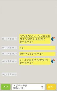 매쓰유 apk screenshot