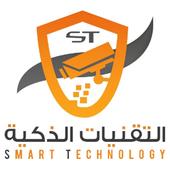 التقنيات الذكية icon