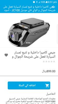 التقنيات الذكية screenshot 1