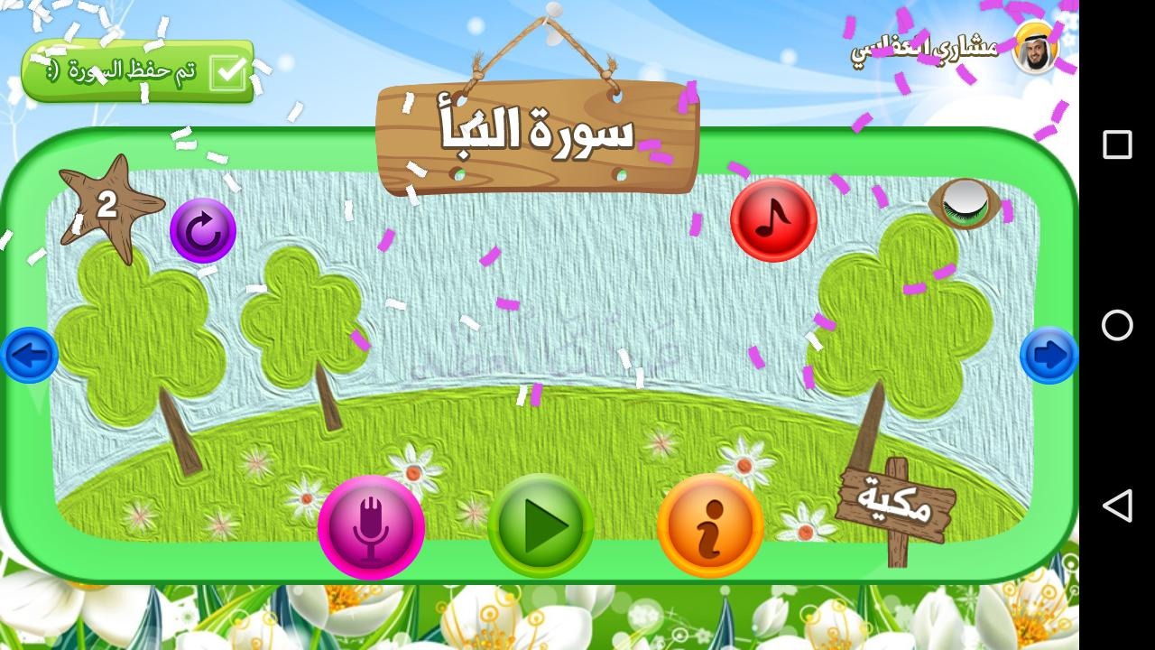 Learn Quran Recitation, Memorize Quran For Kids for Android