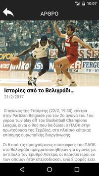 PAOK BC Match Program screenshot 2