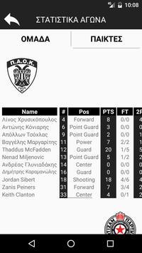 PAOK BC Match Program screenshot 4