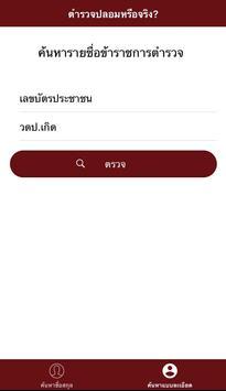 ตำรวจปลอมหรือจริง? screenshot 2