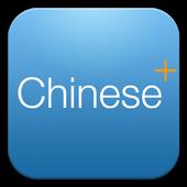 Chinese Vocabulary icon