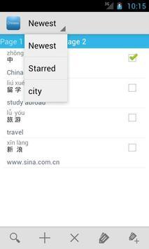 Chinese Vocabulary screenshot 1