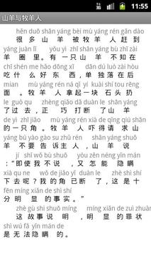 Learning Chinese Have fun! apk screenshot