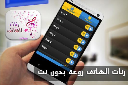 رنات الهاتف روعة بدون نتMP3 apk screenshot