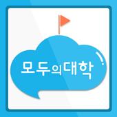 모두의 대학 - 수험생 입시정보, 진로정보 무료알람 icon