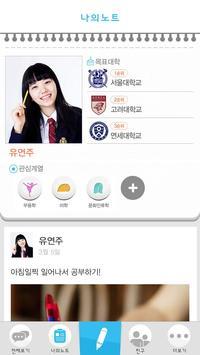 모두의 대학 - 수험생 입시정보, 진로정보 무료알람 apk screenshot