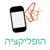 הופליקציה - אפליקציות לעסקים icon