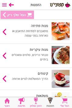 הופליקציה - אפליקציות לעסקים screenshot 3