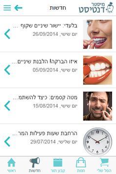הופליקציה - אפליקציות לעסקים screenshot 10