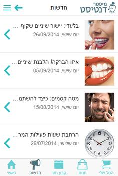 הופליקציה - אפליקציות לעסקים screenshot 15