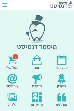 הופליקציה - אפליקציות לעסקים screenshot 1