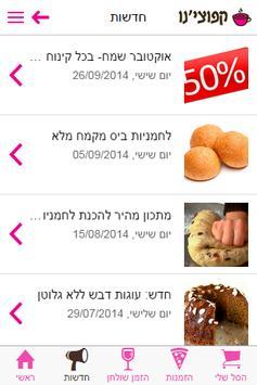 הופליקציה - אפליקציות לעסקים screenshot 7