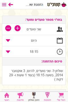 הופליקציה - אפליקציות לעסקים screenshot 4