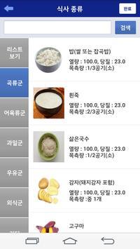 삼성서울병원 당뇨병센터 apk screenshot