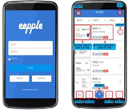 이플Biz - 기업용 명함관리 전용 앱 (eepple biz) poster