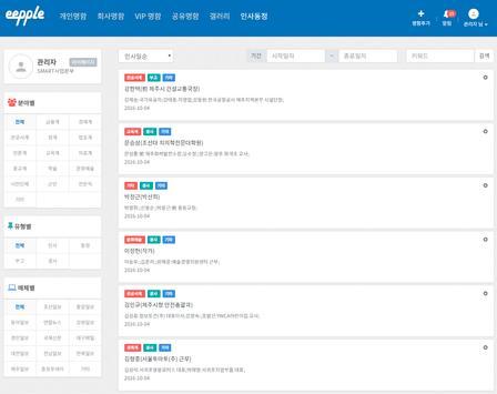 이플Biz - 기업용 명함관리 전용 앱 (eepple biz) apk screenshot