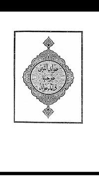KITAB AL-BARZANJI screenshot 6