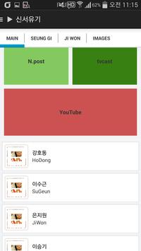 신서유기-팬앱 poster