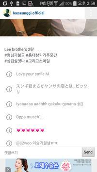신서유기-팬앱 apk screenshot