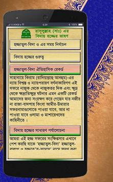 নবী (সাঃ) এর বিদায় হজ্জের ভাষণ screenshot 5