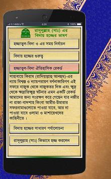 নবী (সাঃ) এর বিদায় হজ্জের ভাষণ screenshot 3
