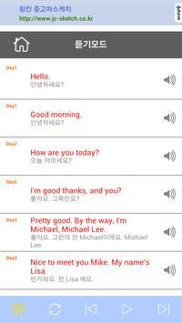 DailyEnglish(영어/문장/공부/회화/단어) apk screenshot