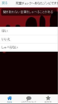 ゾンビチェック~あなたゾンビですか?~パーティーアプリ apk screenshot