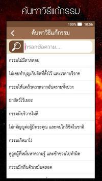 แก้กรรม screenshot 4