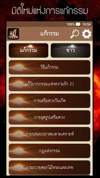 แก้กรรม screenshot 1