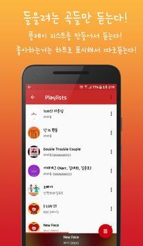 XTreme Player - 익스트림 플레이어 screenshot 2