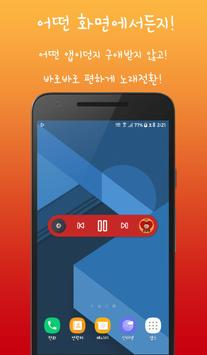 XTreme Player - 익스트림 플레이어 screenshot 4