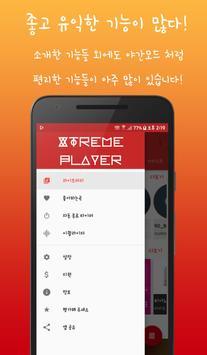 XTreme Player - 익스트림 플레이어 screenshot 5
