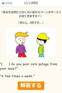 スマイル英語[おもしろ中学英語クイズ] poster