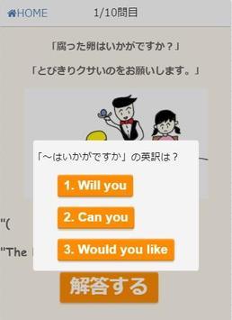 スマイル英語[おもしろ中学英語クイズ] apk screenshot