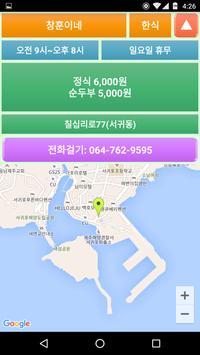 제주 착한가격식당 screenshot 3