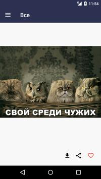 Смейся до слез apk screenshot