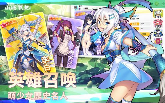 山海戰記 apk screenshot