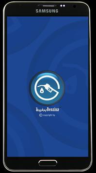 Benzina - بنزينة poster