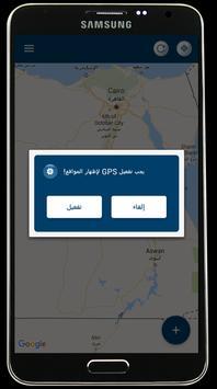 Benzina - بنزينة screenshot 10