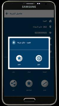 Benzina - بنزينة screenshot 16