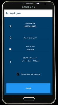 Benzina - بنزينة screenshot 17